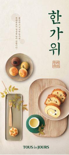 추석] To prepare a substantial Chuseok gift, Tous Les Jours … Food Design, Food Poster Design, Web Design, Mexican Food Recipes, Snack Recipes, Foto Picture, Dm Poster, Food Banner, Promotional Design