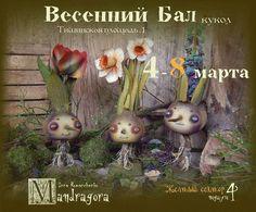 Друзья!!! Жду всех вас в гости! До встречи!!!🌷🌷🌷🌞  #dollsalon #весеннийбал2017 #мандрагоринычудовища #мандрагора #выставкакукол #приходитевгости #тишинка #4_8марта #8марта #mandragora_root #creatures #magicart