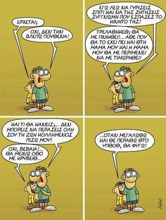 Funny Greek, Funny Cartoons, More Fun, Lol, Humor, Comics, Instagram Posts, Languages, Funny Stuff