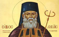✟: Προσευχή για τους ασθενείς, εις τον Άγιο Λουκά τον...