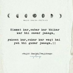 umeed hindi quotes / umeed quotes in hindi & hindi quotes on umeed & umeed hindi quotes & quotes on umeed in hindi Urdu Quotes, Poetry Quotes, Quotations, Qoutes, Real Life Quotes, Quotes To Live By, Sabar Quotes, Teenage Love Quotes, Alive Quotes