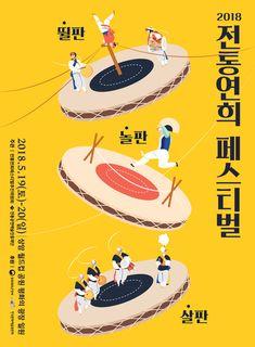 금천쌀롱 - 스튜디오다솔 studiodasol Creative Poster Design, Creative Posters, Poster Designs, Korean Illustration, Pop Posters, Jazz Poster, Korean Design, Poster Layout, Festival Posters