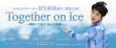 Together on Ice公式サイト