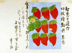 「高村智恵子 青鞜」の画像検索結果 Flag, Science, Flags