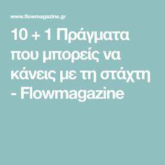 10 + 1 Πράγματα που μπορείς να κάνεις με τη στάχτη - Flowmagazine Cleaning, Quotes, Vans, Quotations, Van, Home Cleaning, Quote, Shut Up Quotes
