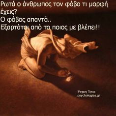 Greek Quotes, My World, Quotations, Psychology, Angel, Passion, Education, Learning, Words