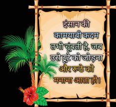 Whatsapp Status Attitude Status, Love Status, Android Gif, Motivational Status, Status Hindi, Jokes Quotes, Husky Jokes, Jokes, Humor Quotes