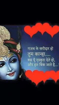Best Radha Krishna Love Quotes, Radha Krishna Images, Krishna Radha, Lord Krishna, Shiva Photos, Radha Krishna Wallpaper, Happy Morning, Morning Images, Gods Love