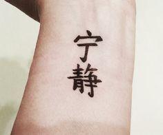 Serenity Firefly - Chinese Symbol Temporary Tattoo