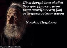 Crete Island, Greek Quotes, Picture Video, Me Quotes, Inspirational Quotes, Wisdom, Words, Pictures, Wallpaper