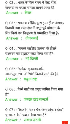 Current affairs gk questions samanya gyan gk in hindi General Knowledge Quiz Questions, Gk Questions And Answers, General Knowledge Book, Gernal Knowledge, Knowledge Quotes, This Or That Questions, Words To Spell, Hindi Language Learning, Learn Hindi