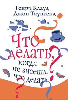 М.: Триада, 2008, 400 с., ISBN 978-5-86181-327-3  Название книги говорит само за себя. Авторы помогут вам выбраться из тяжелых и, казалось бы, безвыходных ситуаций. Книга покажет, что должен сделать в каждой сложной ситуации сам человек, и чего он может ожидать от Господа.