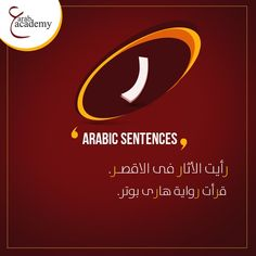 The ninth letter of the Arabic Alphabet and how it can be used in sentences Arabic Sentences, Learn Arabic Online, Arabic Alphabet, Learning Arabic, Lettering, Drawing Letters, Brush Lettering