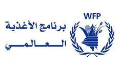 #موسوعة_اليمن_الإخبارية l برنامج الأغذية العالمي يعلن رسيماً وقف تعامله مع الانقلابيين