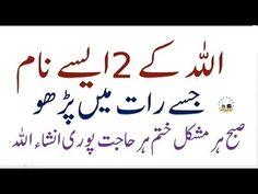 Wazifa for All Hajat Duaa Islam, Islam Hadith, Allah Islam, Islam Quran, Muslim Love Quotes, Love In Islam, Beautiful Islamic Quotes, Islamic Phrases, Islamic Dua