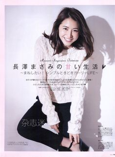 Actually very little going on with Masami lately, no new dramas are in the works or haven't heard of any but she is going to be in a major. Blue Ribbon Award, J Star, Girls In Love, Japanese Girl, Girl Photos, Gorgeous Women, Beauty Women, Asian Beauty, How To Look Better