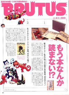(承前)完成状態の表紙も載せておきます。表紙からコラムが始まる形式でした。BRUTUS 2002年2月1日号「もう本なんか読まない!?」です。詳細は→ http://fukuhen.lammfromm.jp/?p=497