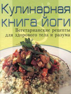 Кулинарная книга йоги by Iryna Leonidova - issuu