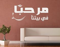 Welcome to our home in #Arabic #Calligraphy - Love it!