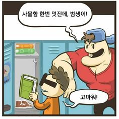 Family Guy, Animation, Cartoon, Manga, Humor, Comics, Memes, Funny, Fictional Characters