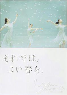 デザイン:水野学/コピー:蛭田瑞穂