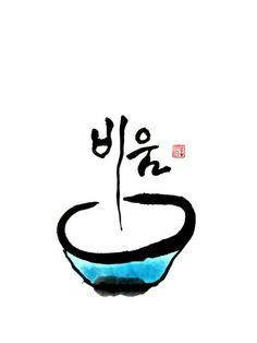 Typography Logo, Typography Design, Logo Design, Korean Art, Asian Art, D Calligraphy, Asian Wall Decor, Korean Crafts, Rune Symbols