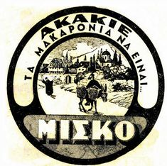 Hyperclassic Greek vintage ad: Akakios-old-misko-logo Vintage Advertising Posters, Old Advertisements, Vintage Posters, Athens History, Old Posters, Old Greek, Old Commercials, Greece Holiday, Commercial Ads