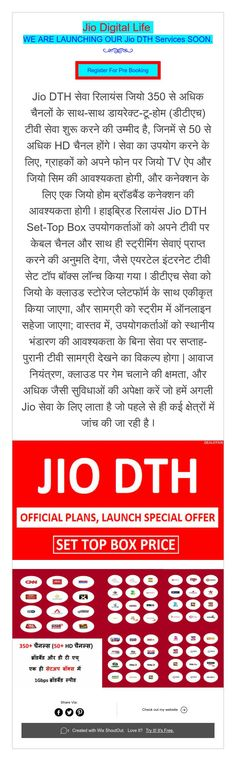 Jio Digital Life WE ARE LAUNCHING OUR Jio DTH ServicesSOON.