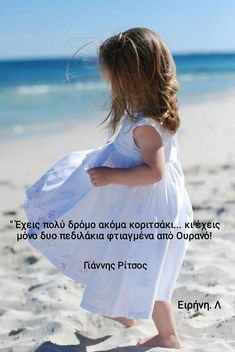 Poetry Quotes, Me Quotes, Greek Quotes, Cool Words, Inspirational Quotes, Inspire Quotes, This Or That Questions, Life, Awesome