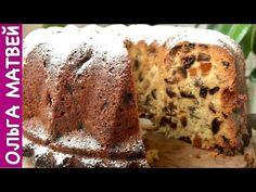 Рождественский Кекс с Сухофруктами и Орехами, То Что Нужно На Рождество!!! | Christmas Fruit Cake - YouTube