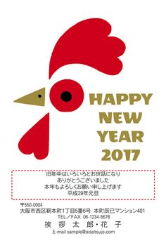 New Year Card Design Happy 2017 Rooster Poster Designs Years Layout Graphic Chinese