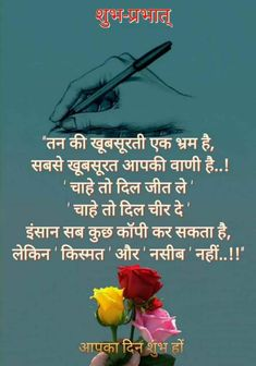 Hindi Good Morning Quotes, Good Night Quotes, Good Morning Picture, Morning Pictures, Love Quotes Funny, Beautiful Morning, Hindi Quotes, Cots, Mornings