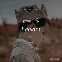 Comment any sher with this word! Urdu Words With Meaning, Hindi Words, Urdu Love Words, Word Meaning, Small Words, Cool Words, One Word Quotes, Poetic Words, Idioms And Phrases