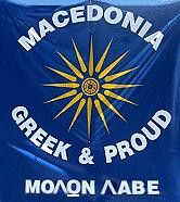 Proud Macedonian by one-macedonia-greek on DeviantArt Ancient Greek Symbols, Word Symbols, Macedonia Greece, Greek History, Greek Culture, My Ancestors, Alexander The Great, Thessaloniki, Ancient Greece