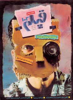 The cover of a 1990 issue of Iran's Film Monthly marking a screening of CLOSE-UP in Tehran | Close-Up (1990); directed by Abbas Kiarostami | Picture and caption via @TATJANASL