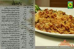 Masala Mornings with Shireen Anwer: Rice Dishes Cooking Recipes In Urdu, Spicy Recipes, Indian Food Recipes, Yummy Recipes, Prawn Biryani Recipes, Main Course Dishes, Desi Food, Masala Recipe, Rice Dishes