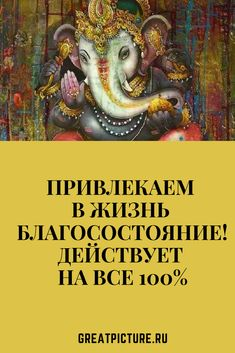 Привлекаем в жизнь благосостояние! Действует на все 100%Сохраните себе! Очень действенно! #life #interesting  #интересно  #самоеинтересное Money Pictures, Attract Money, Rich Life, Numerology, Mandala Art, Feng Shui, Books, Runes, Magick