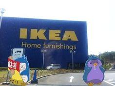 IKEA行ってきました。散財クタクタ。