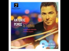 Antonis Remos - Ta Savvata | Official Audio Release ΗQ Greek Music, Remo, Luck Of The Irish, Types Of Music, My Mood, I Hope You, Love Songs, Ireland, Blues