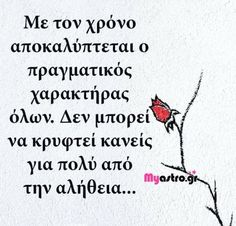 Greek Quotes, Thoughts, Pictures, Life, Photos, Grimm, Ideas