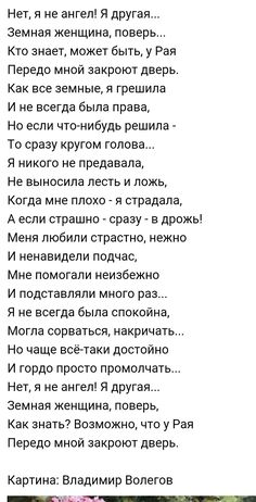 Цитаты Workout Plans workout plans for the gym High Emotional Intelligence, Russian Quotes, Touching Words, Poem Quotes, Verse, Life Advice, Beautiful Words, Sentences, Quotations