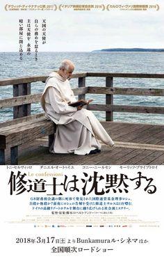 映画「修道士は沈黙する」公式サイト