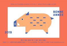 年賀状なら年賀家族2019<公式サイト> Chinese New Year Design, Chinese New Year Poster, New Years Poster, Pig Illustration, Christmas Illustration, Really Cool Drawings, Catalogue Layout, New Year Art, Fashion Typography