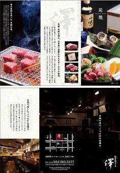「和牛炭火ステーキ 澤」オープンデザイン | ark design Food Graphic Design, Food Menu Design, Food Poster Design, Love Design, App Design, Layout Design, Japanese Menu, Wagyu Beef, Restaurant Branding