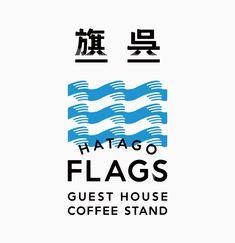 Japan House Game - Japan Design Clothes - I Love Japan Logo - - Japan Garden Layout - Logo Sign, Typography Logo, Logo Branding, Branding Design, Lettering, Logos, Chinese Fonts Design, Chinese Logo, Waves Logo