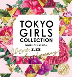» WHAT'S TGC(開催概要) | 東京ガールズコレクション'15 S/S|TOKYO GIRLS COLLECTION'15 S/S