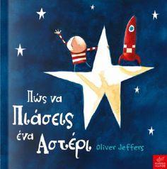 Πώς να πιάσεις ένα αστέρι, του Όλιβερ Τζέφερς
