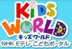 Kids World Kids World NHK-child portal