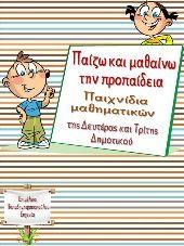 Παπαδημητρακοπούλου Τζένη's profile School Themes, Presentation, Classroom, Teaching, Baseball Cards, Education, Words, Greek, Math Resources