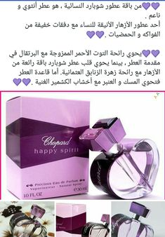cad6843dd 29 Best عالم العطور images | Quotations, Timeline photos, Type 1